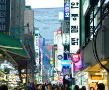 旅行&趣味で役立つ韓国語教えます 世界各地に友達を作ってみませんか?