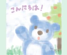 *・゜゚・*:.。.。.:* ほんわか・ほのぼのイラスト描きます♪ *:.。.。.:*・゜゚・*