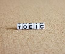 【学生向け】TOEICのスコアアップ手助け!