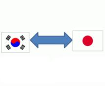韓国語の翻訳、文作りします 韓国、韓国語、ハングルに興味のある方。