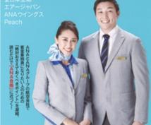 大手日系航空会社客室乗務員になるサポートを致します 国際線ファーストクラス経験、現役客室乗務員が相談に乗ります!