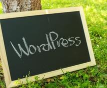 WordPressの基本操作をレクチャーします デジタルが苦手だけどWordPressに挑戦中の初心者さんへ