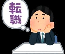 転職活動に関する相談に乗ります キャリアコンサルタントの選び方を始め、ご紹介もできます!