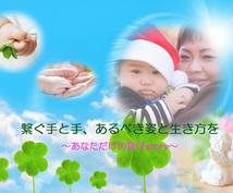 笑顔溢れるあなただけの幸せリーディングします 毎日一生懸命に自分をすり減らして頑張りすぎてる女性・ママへ♡