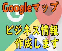 Google My Business作成代行します Google Map上のビジネス情報を作成してほしい方へ