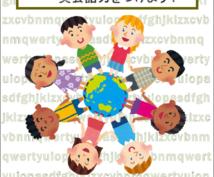英会話ランゲージエクスチェンジのやり方を教えます 英会話スクールよりオススメ!無料で外国人と仲良くなりたい方!