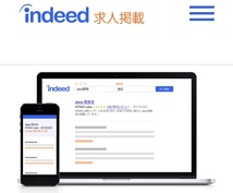 indeed の掲載広告を作成、登録します 求人広告営業の知識・経験を活かし、高クオリティの求人を作成。