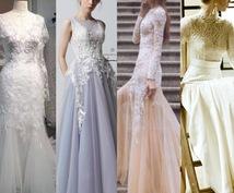 ウェディングドレスお呼ばれスタイルアドバイスします ブライダル業界13年現役ドレスデザイナーパーソナルアドバイス
