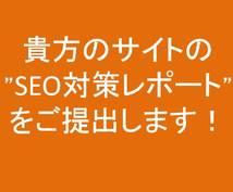 """【SEO対策】""""圏外⇒1ページ目表示を実現させた""""SEOのプロが上位表示するためのレポートを作成!"""