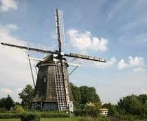 オランダ移住や起業のご相談にのります オランダ移住は何から始めればいい?などの質問にお答えします