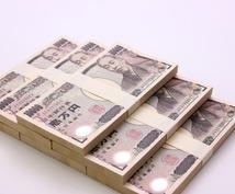 お金に関わる波動を引き上げます 自分の周りのお金に間する波動を引き上げる!