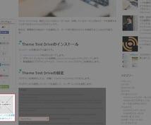 私が所有するブログにあなたの広告をスクロール追尾型で設置します。[掲載期間は1ヶ月]