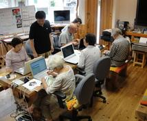 自宅 貴店でパソコン教室開業手伝います 開業20年目個人事業パソコン教室ノウハウ運営起業応援