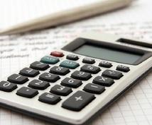 記帳代行、経理、仕訳、決算書作成を致します 法人の決算作業、会計処理でお困りの方。費用を抑えたい方。