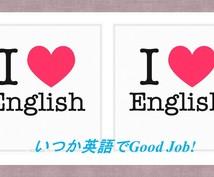 初心者のための英作文レッスンを提供します いつか英語でGood Job! ビデオチャットで英作文!