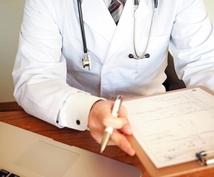 がん薬物療法の相談にのります がん薬物療法専門医による薬・病院の相談