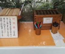初めての方専用 限定価格セット ☆彡 東京大神宮 彼への思いを届けるツアー開催 ☆彡