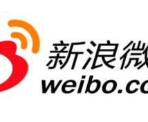 中国SNS微博(Weibo)での発信します 中国に向けたSNS展開をしたい人におすすめ(中国語不問)