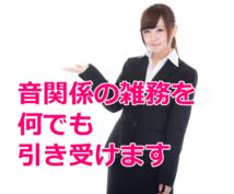 音関係の雑務を1万円程度で何でも引き受けます ナレーション編集・ノイズ除去・整音・選曲など何でもおまかせ!