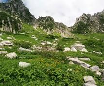 登山を始めたい方、興味のある方、相談のります 準備万端で思いっきり山を楽しもう!