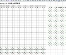 勤務表作りの手間と時間管理を解決します シンプル!使いやすく!エクセルのテンプレートを作ります!