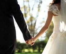 結婚をしても良い相手かどうか最後のジャッジをします 今のお相手と結婚することに1%でも不安を持っているあなたへ