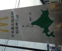 北海道のスポット情報&オススメ地