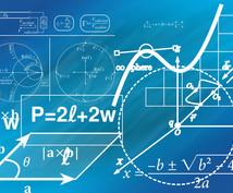 中学数学の問題をわかりやすく解説します 医学生塾講師が丁寧に理解できるまで解説します!