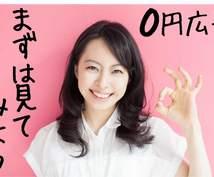 年間PV20万ブログに無料で広告掲載致します 40代女性向けに自分磨きのサービスを提供している方に