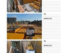 工事写真台帳の代行作成します 現役現場監督が工事写真作成をお手伝いします