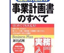 起業のための事業計画書づくりのポイントをお伝えします。
