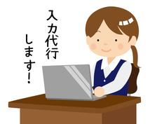 格安入力代行! PDF等からテキストに起こします 画像から面倒な文字起こしをお手伝い。丁寧に作業します。