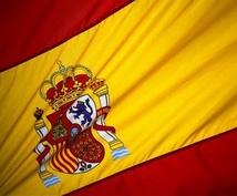 スペイン語→日本語/日本語→スペイン語翻訳します ■スペイン在住者による翻訳、正確迅速、ネイティブチェック付