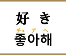 日本語能力検定1級の韓国人が日↔韓の翻訳をします エンタメ・ビジネス等ジャンル問わずお任せください!
