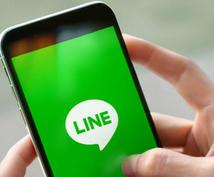 LINE@運用の相談に乗ります 特に店舗での活用をお考えの方、お待ちしてます♪