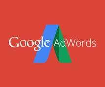 リスティング広告を一ヶ月運用代行致します Google Adwords認定資格保有 お試し価格で運用!