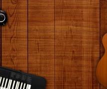 アコギでの伴奏作成します 動画投稿、練習用などにお使いください!