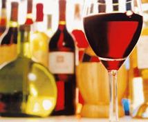ご希望に合ったワインをご案内します!