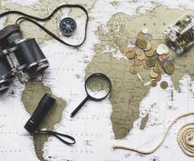 海外旅行のグルメ、観光、ホテル選びをお手伝いします 海外旅行の計画にお悩みの方へ♪