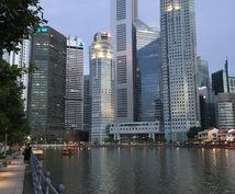 シンガポール旅行・移住のご相談をお受けいたします シンガポール旅行、お仕事、移住など疑問・質問にお答えします