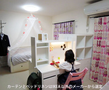 IKEA家具でインテリアコーディネートします 新生活応援!子供部屋やワンルームの一人暮らしにおすすめです