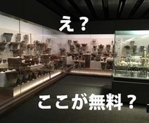 東京23区内!おすすめの博物館・美術館を教えます 旅行やデートの行き先に迷っている方、面白い所に行きたい方へ