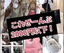 バックをサムネ画像の値段で買えるサイト教えます 品揃えもアマゾン並み!カワイイかっこいいバッグありますよ