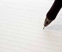 レポート・小論文・作文など添削します 塾講師勤務において培った添削能力を活かします。