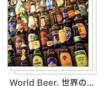 2017年に飲んだ1000種類のビールを教えます 多種多様なビールを味わいたい方