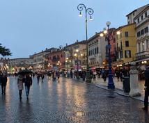 あなただけのイタリア旅行プラン提案します イタリア旅行してみたいけど考えるのは面倒くさい、わからない方