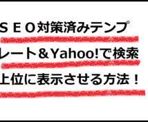 SEO対策済みテンプレート&Yahoo!で検索上位に表示させる方法!