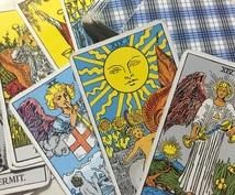 霊視と3種類のタロットカードで占います 78枚フルデッキ×「3」のしっかり占い鑑定