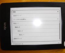 初めての「Kindle電子出版」。疑問や不安にお答えします!
