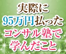 私が95万円払って習得したコーチングの内容教えます ガチで高額塾に入り学びました。